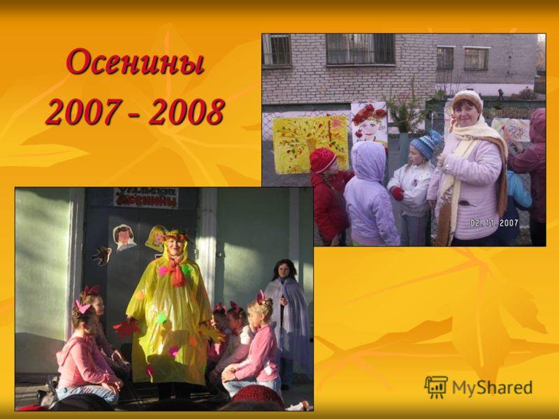 Осенины 2007 - 2008
