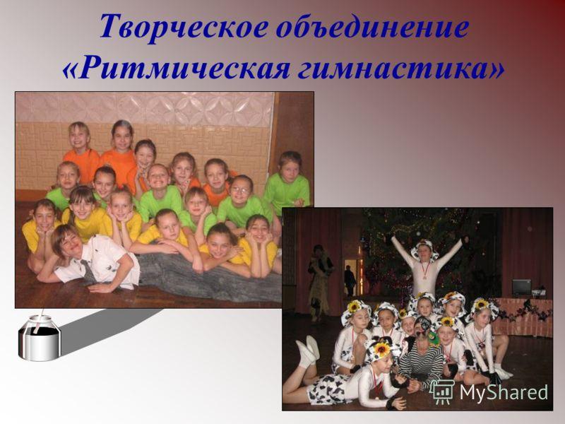 Творческое объединение «Ритмическая гимнастика»