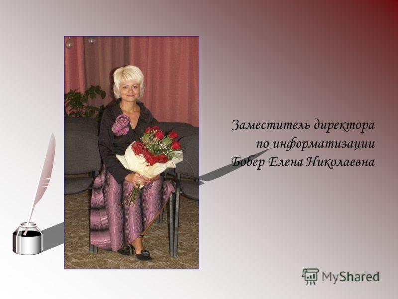 Заместитель директора по информатизации Бобер Елена Николаевна
