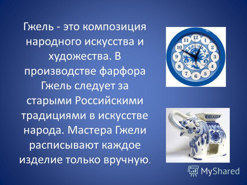 Гжель - это композиция народного искусства и художества. В производстве фарфора Гжель следует за старыми Российскими традициями в искусстве народа. Мастера Гжели расписывают каждое изделие только вручную.
