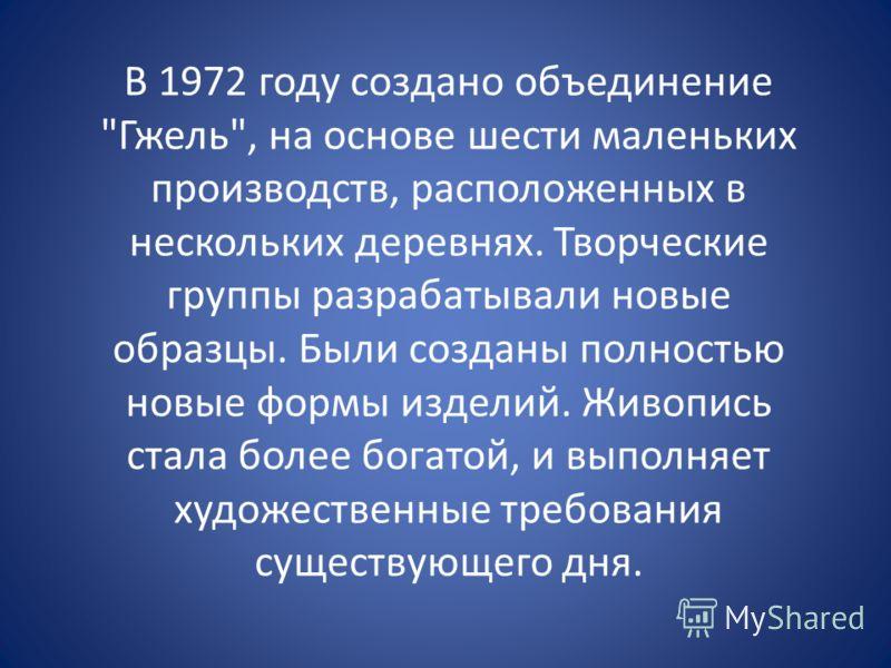 В 1972 году создано объединение
