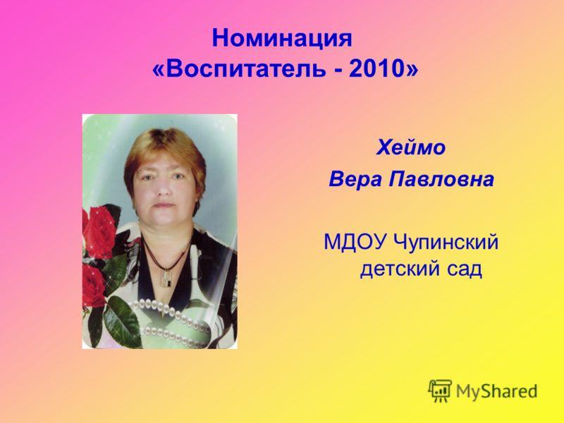 Номинация «Воспитатель - 2010» Хеймо Вера Павловна МДОУ Чупинский детский сад