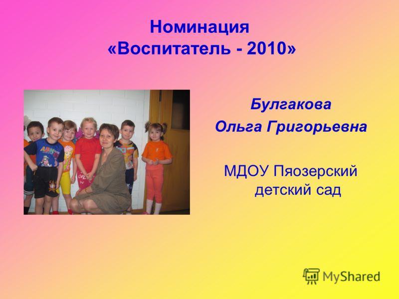 Номинация «Воспитатель - 2010» Булгакова Ольга Григорьевна МДОУ Пяозерский детский сад