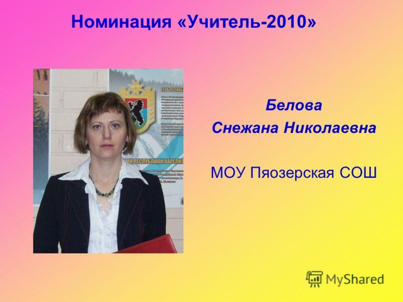 Номинация «Учитель-2010» Белова Снежана Николаевна МОУ Пяозерская СОШ