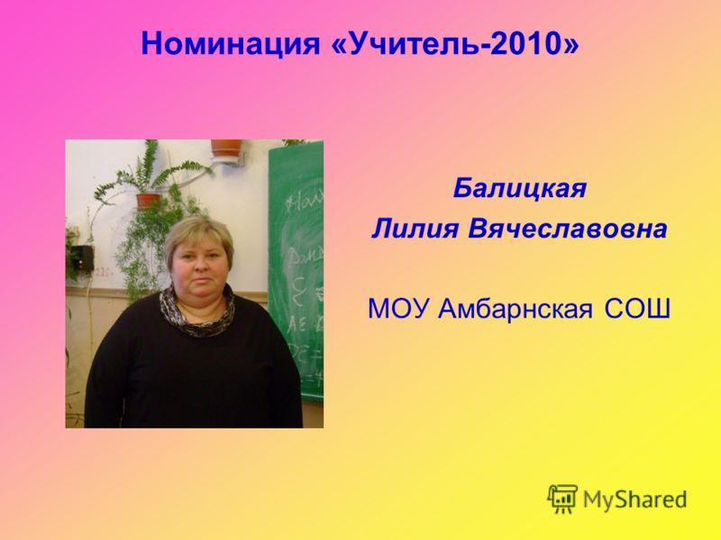 Номинация «Учитель-2010» Балицкая Лилия Вячеславовна МОУ Амбарнская СОШ