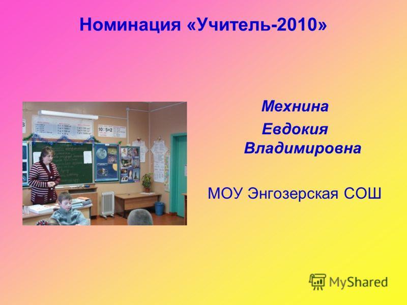 Номинация «Учитель-2010» Мехнина Евдокия Владимировна МОУ Энгозерская СОШ