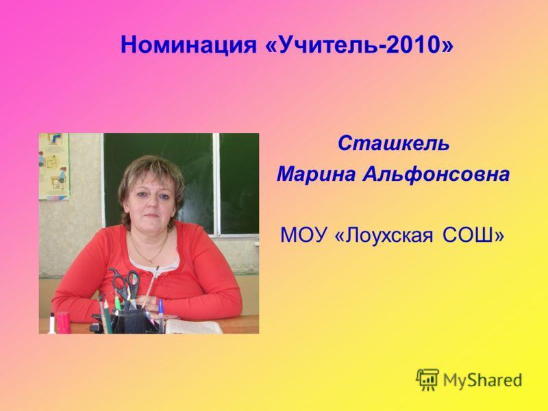 Номинация «Учитель-2010» Сташкель Марина Альфонсовна МОУ «Лоухская СОШ»