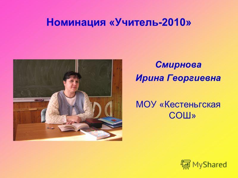 Номинация «Учитель-2010» Смирнова Ирина Георгиевна МОУ «Кестеньгская СОШ»