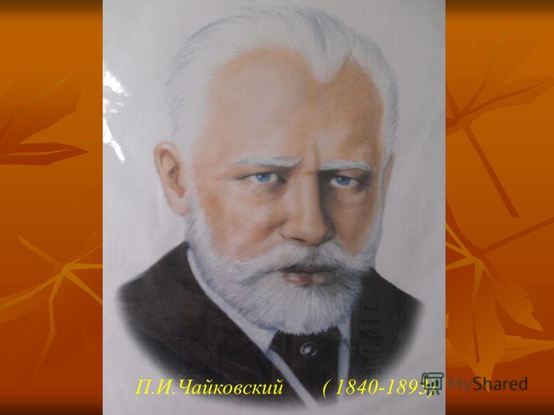 П.И.Чайковский ( 1840-1893)