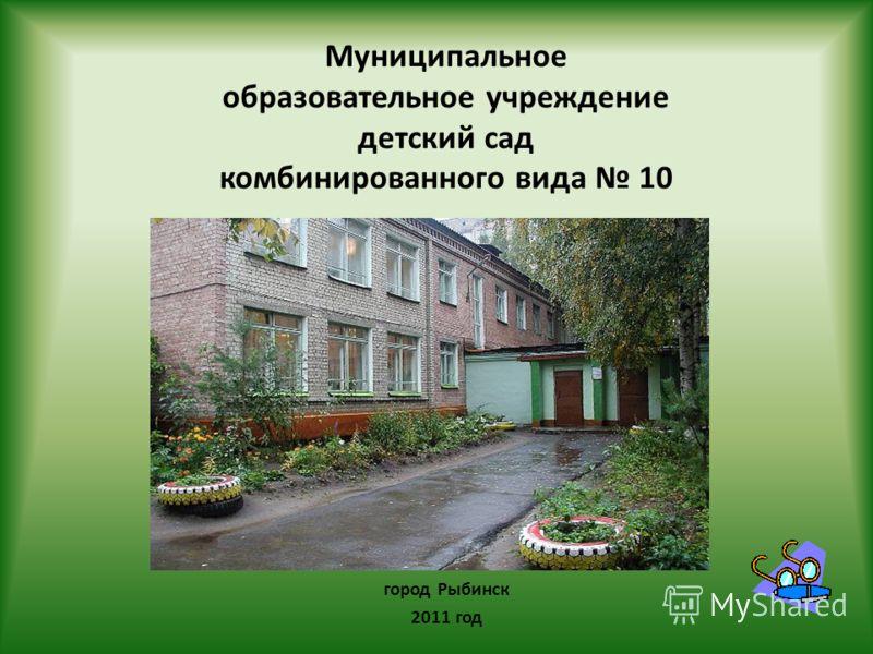 Муниципальное образовательное учреждение детский сад комбинированного вида 10 город Рыбинск 2011 год