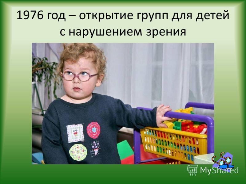 1976 год – открытие групп для детей с нарушением зрения