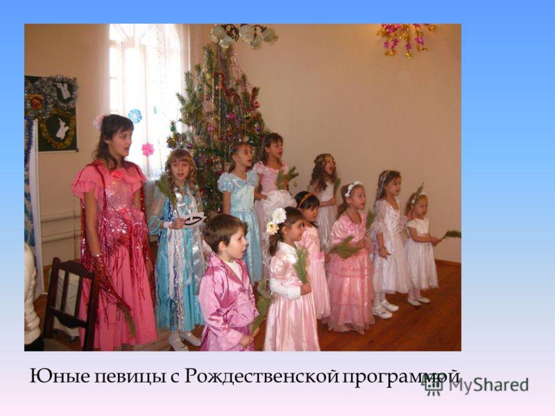 Юные певицы с Рождественской программой