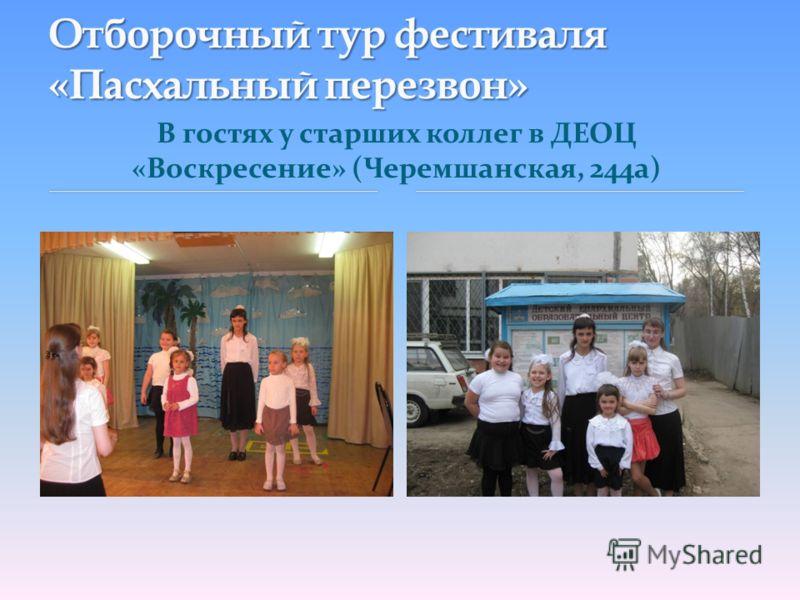 В гостях у старших коллег в ДЕОЦ «Воскресение» (Черемшанская, 244а)