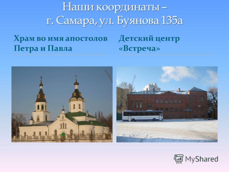 Храм во имя апостолов Петра и Павла Детский центр «Встреча»