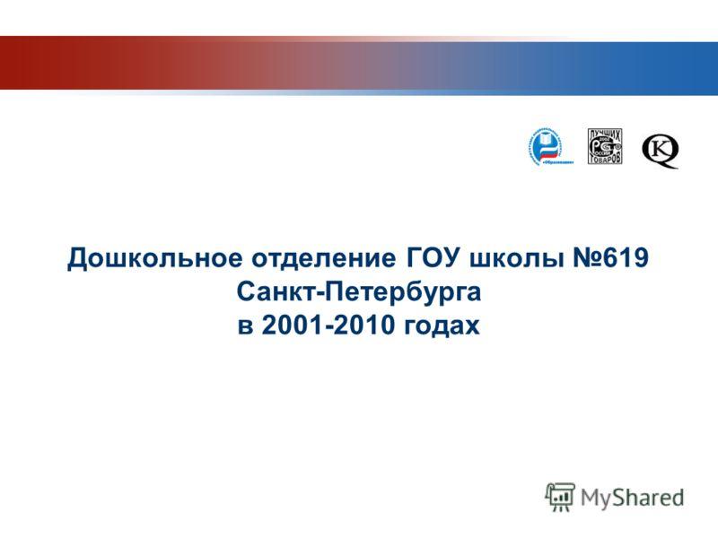 www.themegallery.com Company Logo Дошкольное отделение ГОУ школы 619 Санкт-Петербурга в 2001-2010 годах
