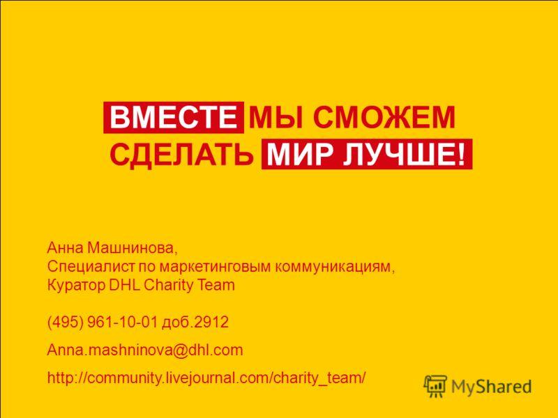 Анна Машнинова | Москва | 25 ноября 2010Page10 ВМЕСТЕ МЫ СМОЖЕМ СДЕЛАТЬ МИР ЛУЧШЕ! Анна Машнинова, Специалист по маркетинговым коммуникациям, Куратор DHL Charity Team (495) 961-10-01 доб.2912 Anna.mashninova@dhl.com http://community.livejournal.com/c