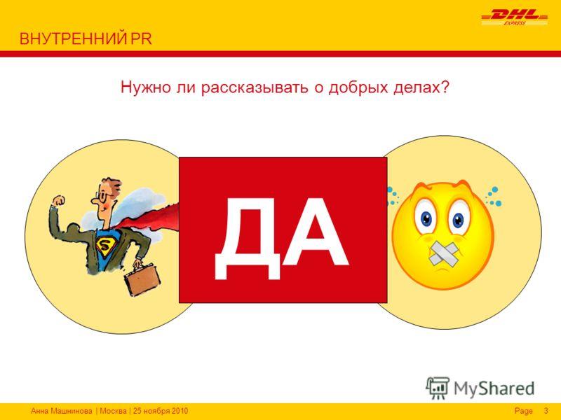 Анна Машнинова | Москва | 25 ноября 2010Page3 Нужно ли рассказывать о добрых делах? ? ДА ВНУТРЕННИЙ PR