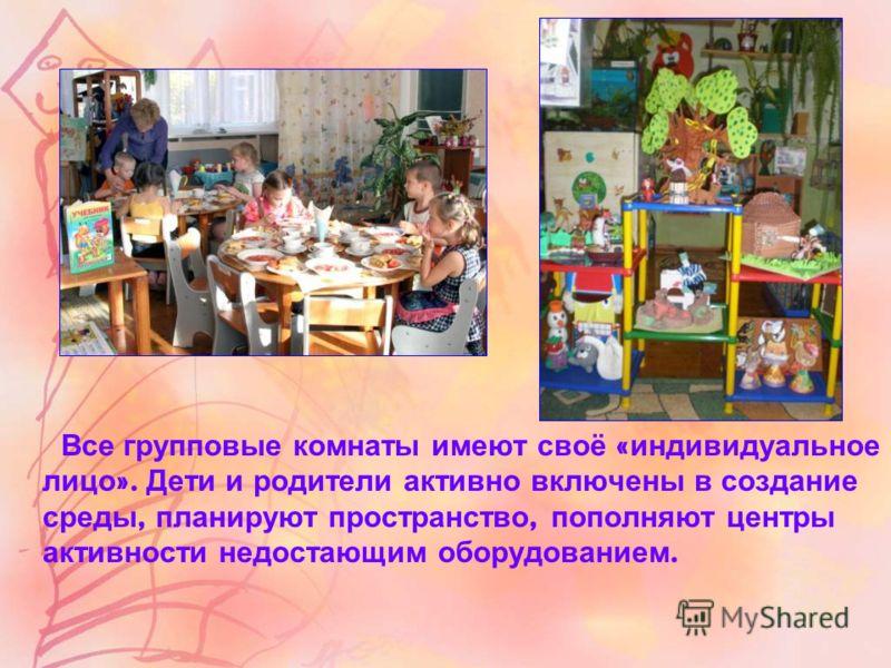 Все групповые комнаты имеют своё « индивидуальное лицо ». Дети и родители активно включены в создание среды, планируют пространство, пополняют центры активности недостающим оборудованием.