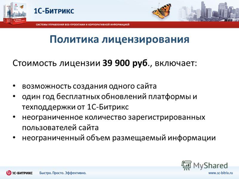 Стоимость лицензии 39 900 руб., включает: возможность создания одного сайта один год бесплатных обновлений платформы и техподдержки от 1С-Битрикс неограниченное количество зарегистрированных пользователей сайта неограниченный объем размещаемый информ
