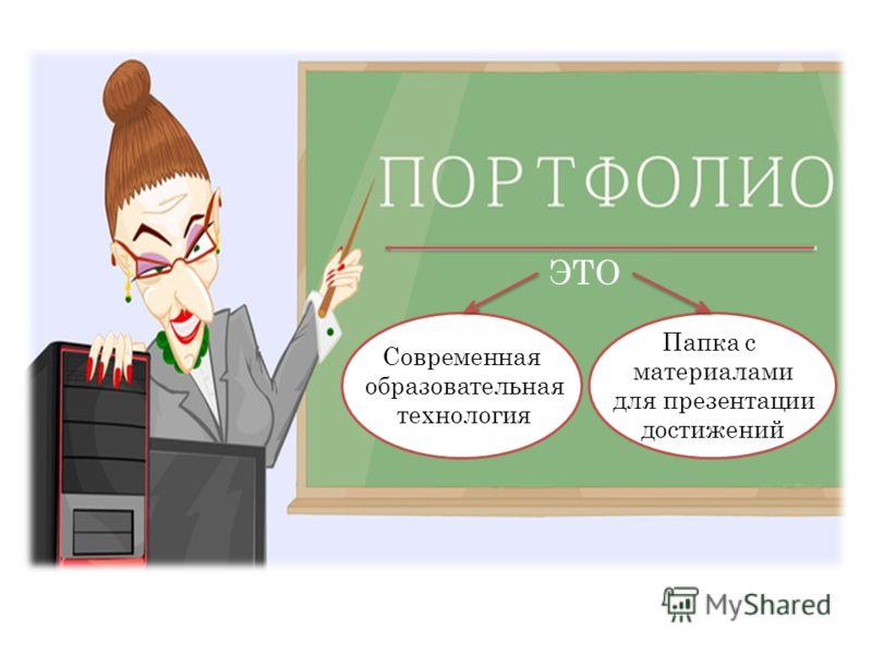 Современная образовательная технология Папка с материалами для презентации достижений ЭТО