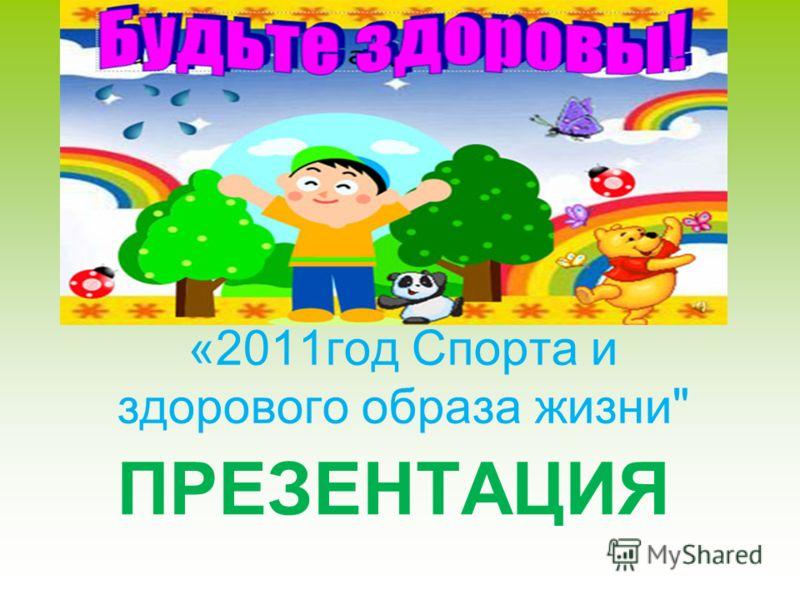 ПРЕЗЕНТАЦИЯ «2011год Спорта и здорового образа жизни