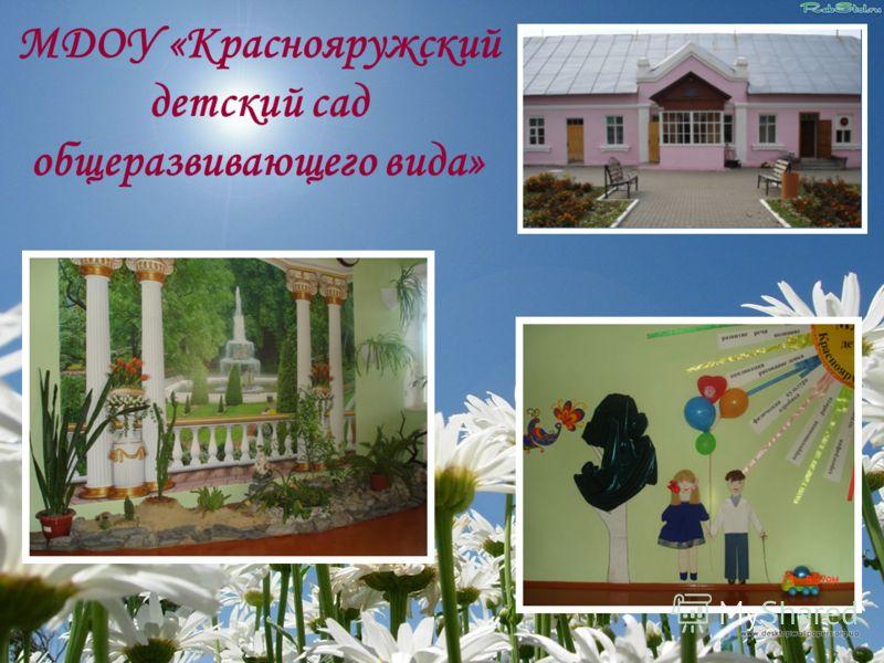 МДОУ «Краснояружский детский сад общеразвивающего вида»