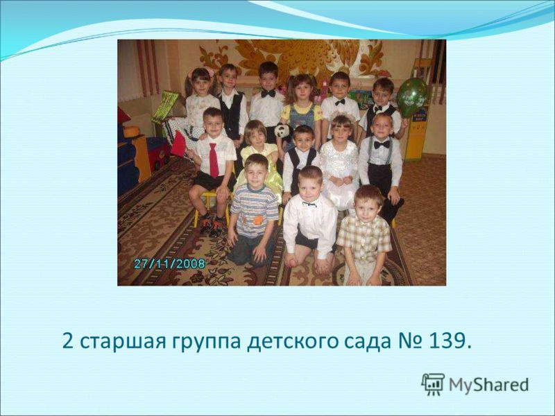 2 старшая группа детского сада 139.