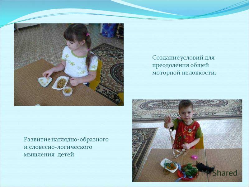 Развитие наглядно-образного и словесно-логического мышления детей. Создание условий для преодоления общей моторной неловкости.