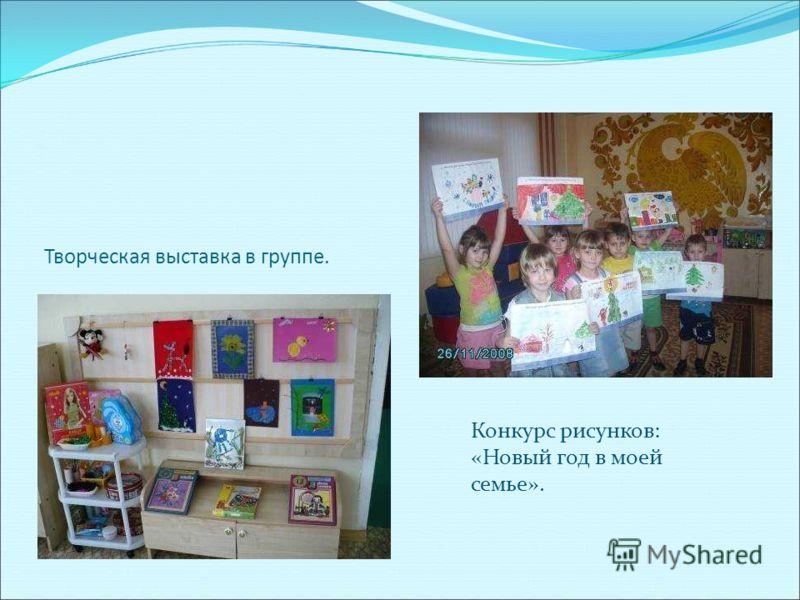 Творческая выставка в группе. Конкурс рисунков: «Новый год в моей семье».