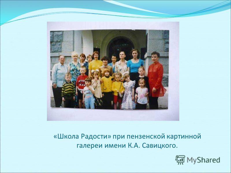 «Школа Радости» при пензенской картинной галереи имени К.А. Савицкого.