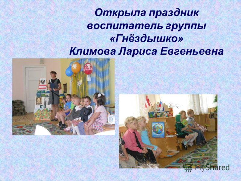 Открыла праздник воспитатель группы «Гнёздышко» Климова Лариса Евгеньевна