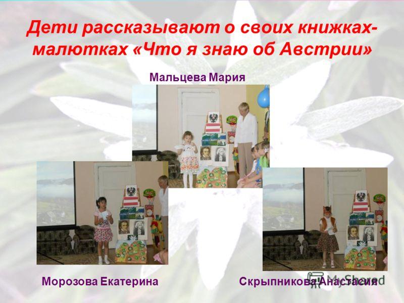 Дети рассказывают о своих книжках- малютках «Что я знаю об Австрии» Мальцева Мария Морозова ЕкатеринаСкрыпникова Анастасия