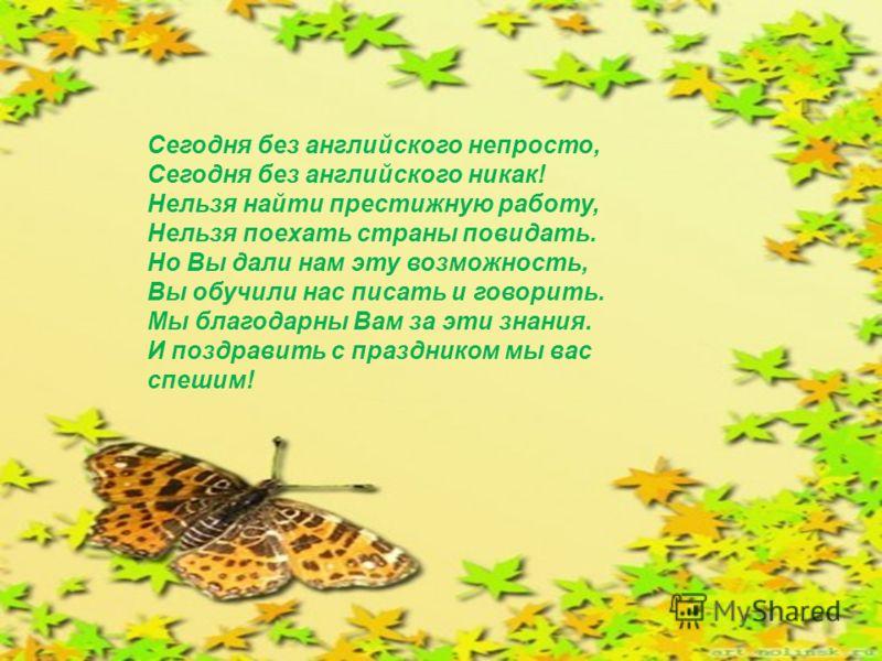Уважаемый Александр Гурьевич! Поздравляем Вас с Днем учителя