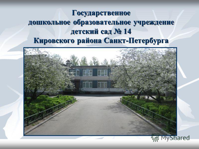 Государственное дошкольное образовательное учреждение детский сад 14 Кировского района Санкт-Петербурга