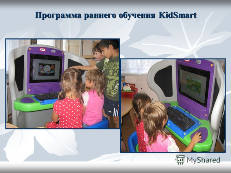 Программа раннего обучения KidSmart