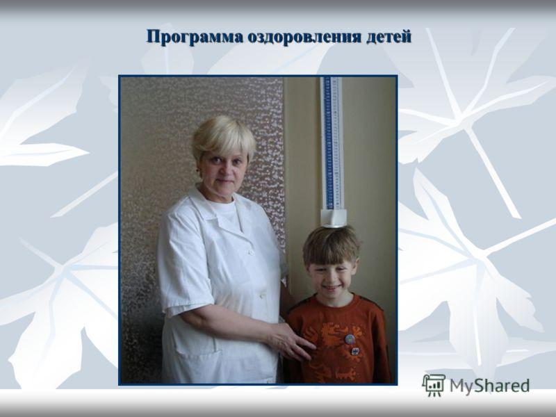 Программа оздоровления детей