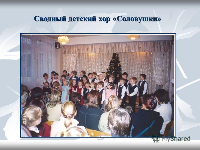 Сводный детский хор «Соловушки»