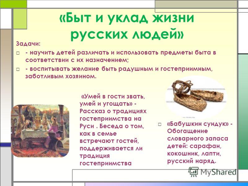 «Быт и уклад жизни русских людей» Задачи: - научить детей различать и использовать предметы быта в соответствии с их назначением; - воспитывать желани