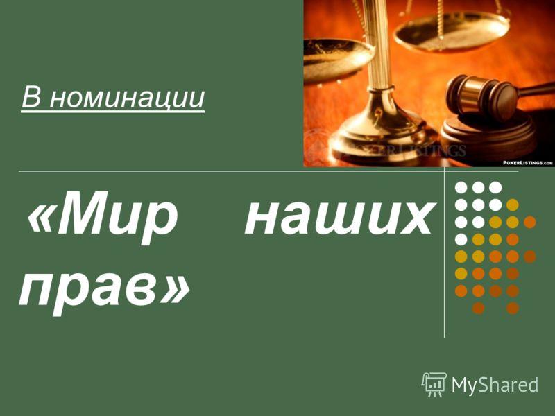В номинации «Мир наших прав»