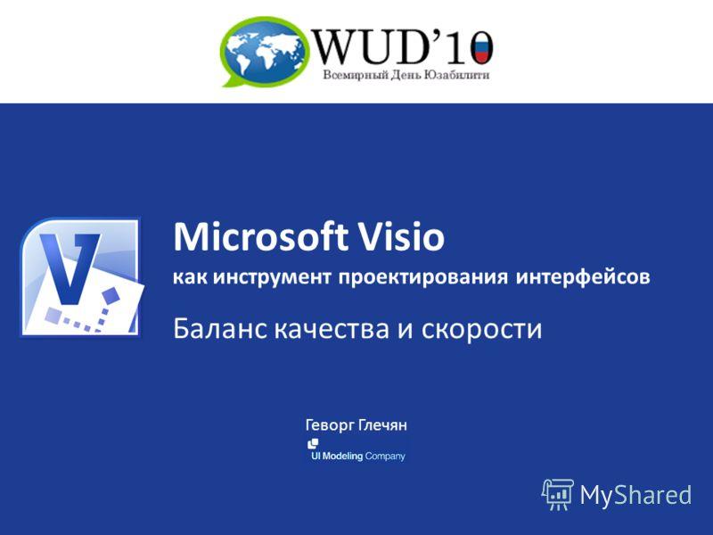 Геворг Глечян Баланс качества и скорости Microsoft Visio как инструмент проектирования интерфейсов