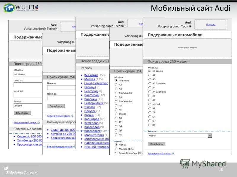 Мобильный сайт Audi 13
