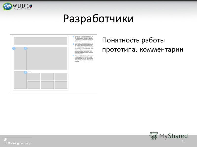 Разработчики Понятность работы прототипа, комментарии 16