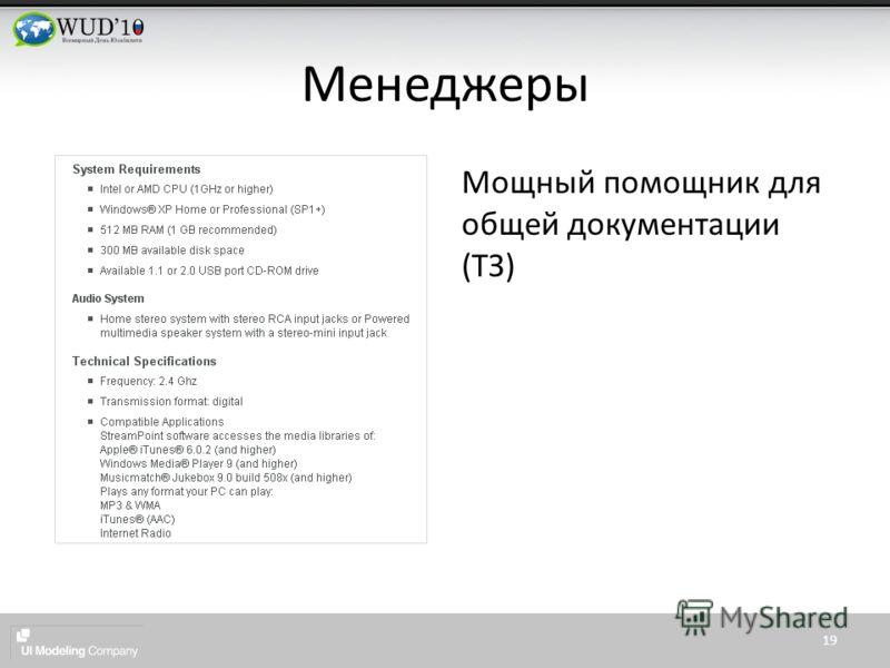 Менеджеры Мощный помощник для общей документации (ТЗ) 19