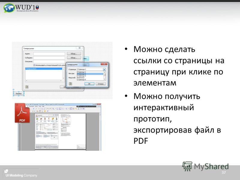 Можно сделать ссылки со страницы на страницу при клике по элементам Можно получить интерактивный прототип, экспортировав файл в PDF 37