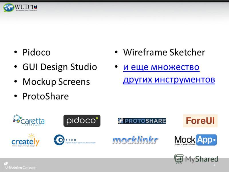 Pidoco GUI Design Studio Mockup Screens ProtoShare Wireframe Sketcher и еще множество других инструментов и еще множество других инструментов 4