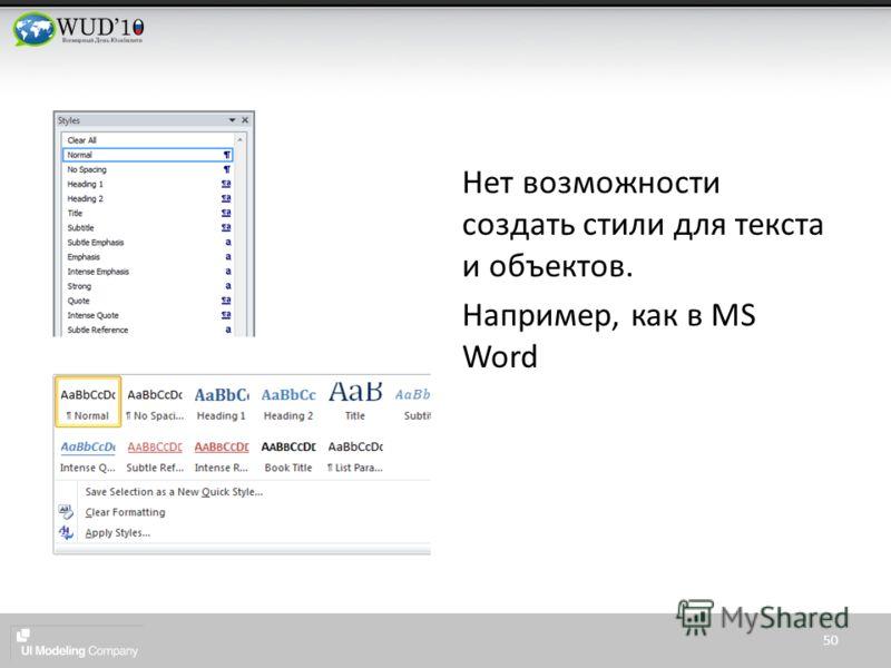 Нет возможности создать стили для текста и объектов. Например, как в MS Word 50