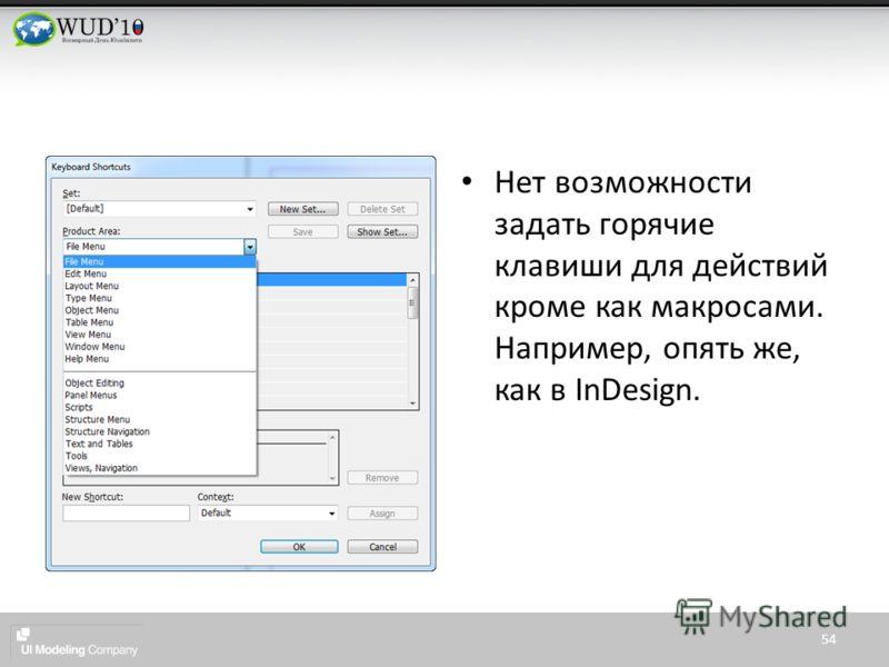 Нет возможности задать горячие клавиши для действий кроме как макросами. Например, опять же, как в InDesign. 54