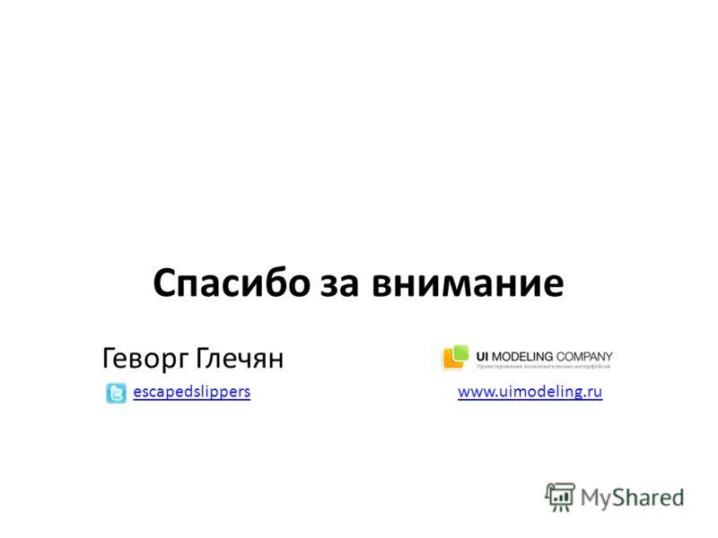 Спасибо за внимание Геворг Глечян escapedslippers www.uimodeling.ru
