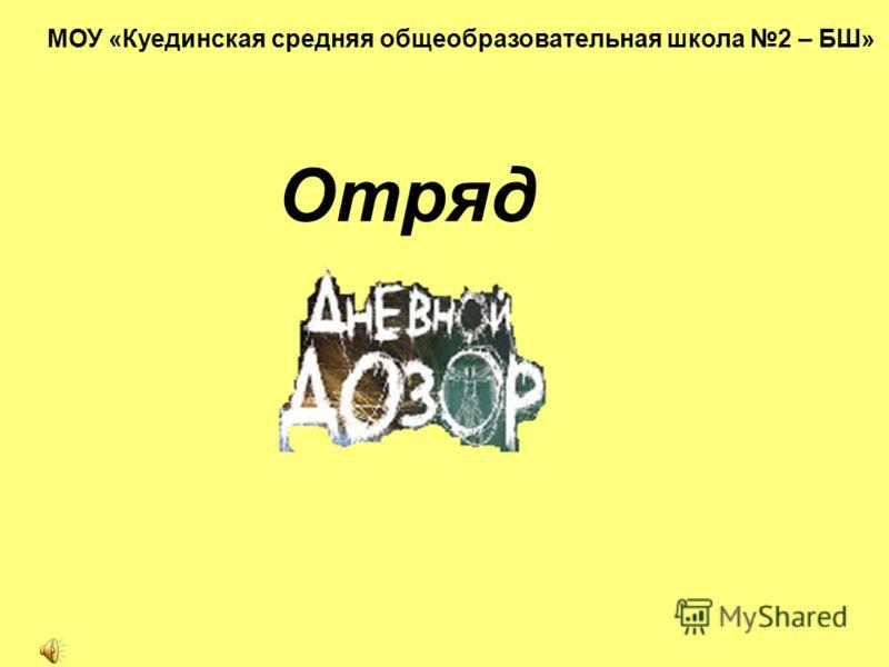 МОУ «Куединская средняя общеобразовательная школа 2 – БШ» Отряд