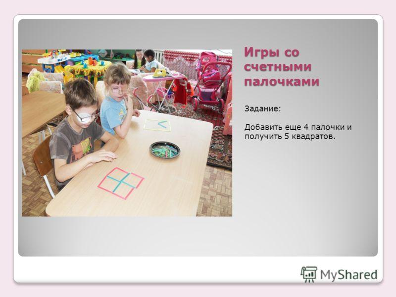 Игры со счетными палочками Задание: Добавить еще 4 палочки и получить 5 квадратов.